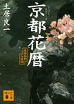 京都花暦 直参松前八兵衛-電子書籍