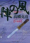 風の陣【天命篇】-電子書籍