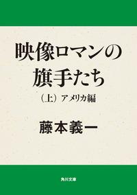 映像 ロマンの旗手たち(上)アメリカ編
