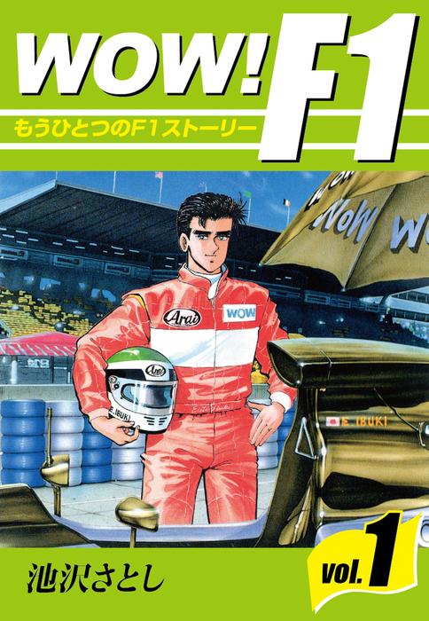 WOW!F1(1)-電子書籍-拡大画像