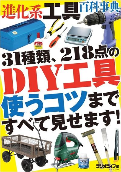 DIY進化系工具百科事典-電子書籍