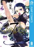 7thGARDEN 8-電子書籍