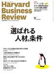 DIAMONDハーバード・ビジネス・レビュー 15年5月号-電子書籍