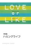 ハミングライフ/LOVE or LIKE-電子書籍