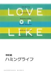 ハミングライフ/LOVE or LIKE