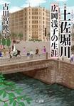 文庫版 小説 土佐堀川 広岡浅子の生涯-電子書籍
