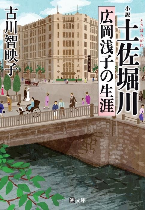文庫版 小説 土佐堀川 広岡浅子の生涯-電子書籍-拡大画像
