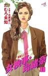 女検事・玲緒奈 1-電子書籍