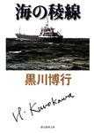 海の稜線-電子書籍