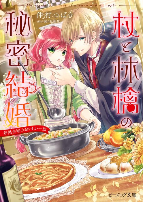杖と林檎の秘密結婚 新婚夫婦のおいしい一皿-電子書籍-拡大画像