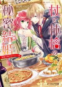 杖と林檎の秘密結婚 新婚夫婦のおいしい一皿
