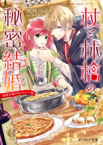 杖と林檎の秘密結婚 新婚夫婦のおいしい一皿-電子書籍