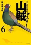 山賊ダイアリー(6)-電子書籍