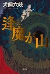 逢魔が山-電子書籍