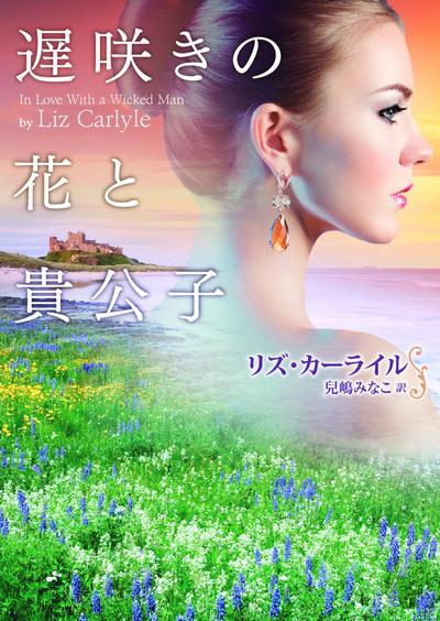 遅咲きの花と貴公子-電子書籍