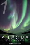 AURORA 天空のダンス 1-電子書籍