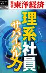 理系社員 サバイバル力―週刊東洋経済eビジネス新書No.176-電子書籍