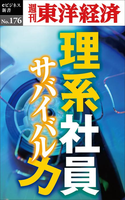 理系社員 サバイバル力―週刊東洋経済eビジネス新書No.176拡大写真