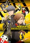 ペルソナ4 電撃コミックアンソロジー-電子書籍