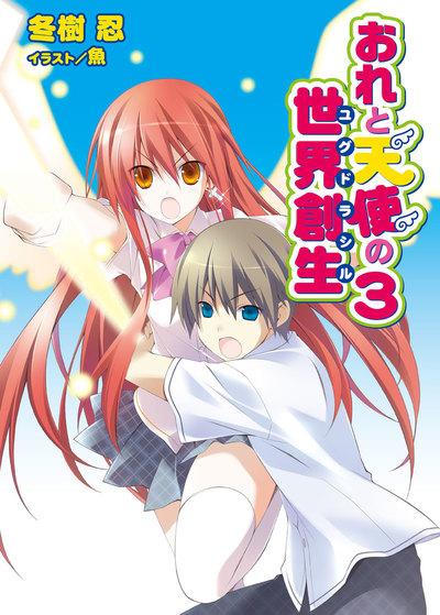 おれと天使の世界創生3-電子書籍