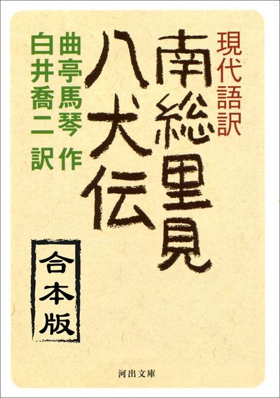 現代語訳 南総里見八犬伝 合本版-電子書籍