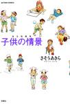 子供の情景-電子書籍