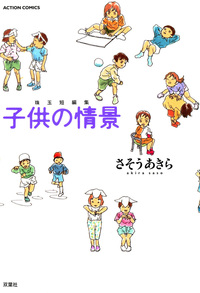 子供の情景