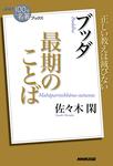 NHK「100分de名著」ブックス ブッダ 最期のことば-電子書籍