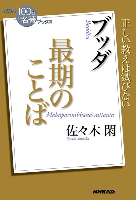 NHK「100分de名著」ブックス ブッダ 最期のことば拡大写真