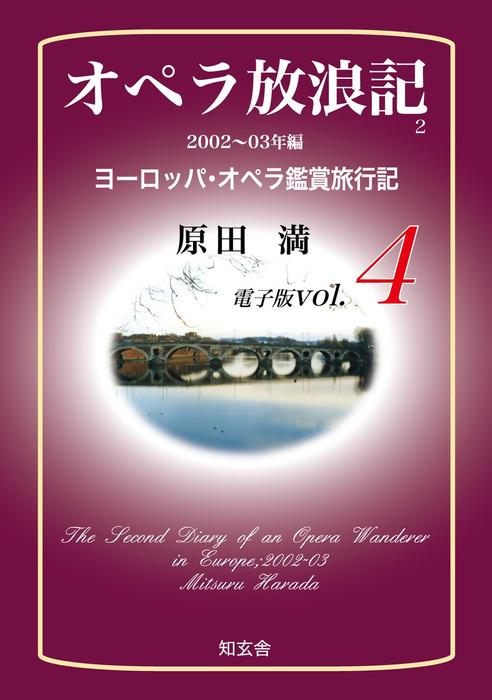 オペラ放浪記[電子版:第4巻]――2002~03年編ヨーロッパ・オペラ鑑賞旅行記-電子書籍-拡大画像