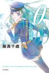 θ 11番ホームの妖精 鏡仕掛けの乙女たち-電子書籍