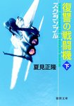 スクランブル 復讐の戦闘機 下-電子書籍