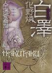 白澤 人工憑霊蠱猫-電子書籍