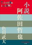 P+D BOOKS 小説 阿佐田哲也-電子書籍