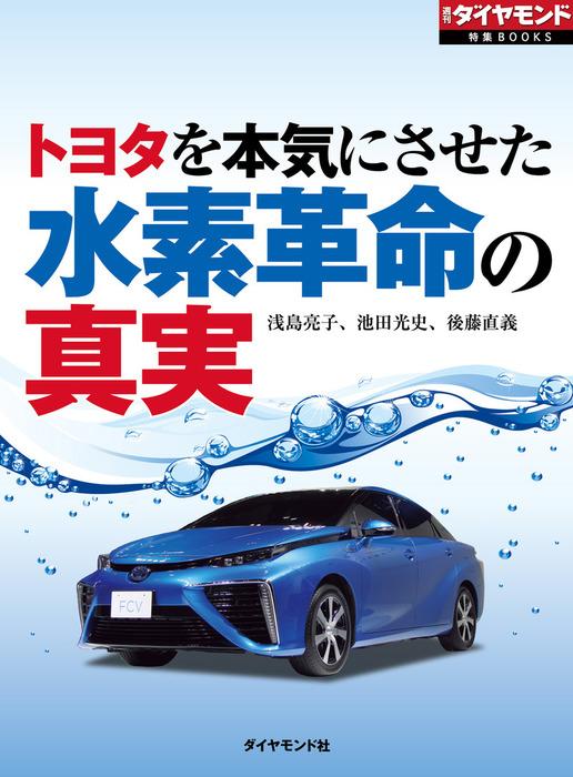 トヨタを本気にさせた 水素革命の真実-電子書籍-拡大画像