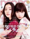 non-no 2016年10月号-電子書籍