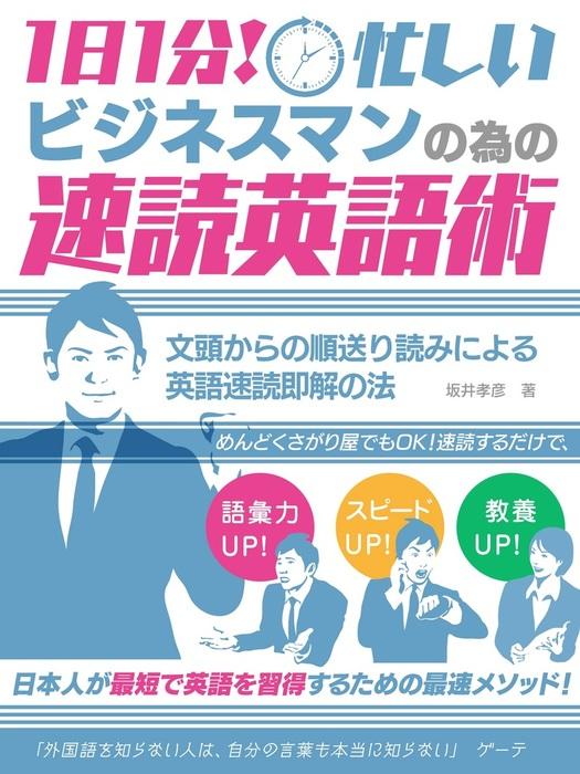 1日1分!忙しいビジネスマンの為の速読英語術  文頭からの順送り読みによる 英語速読即解の法拡大写真