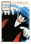 ドン・ドラキュラ 手塚治虫文庫全集(2)-電子書籍