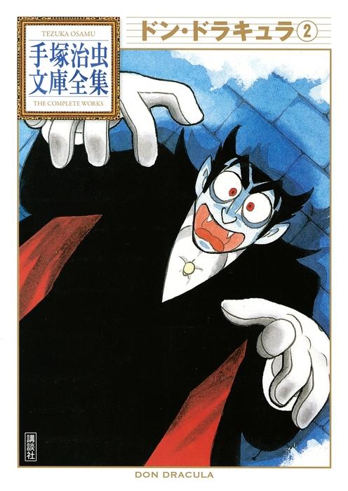 ドン・ドラキュラ 手塚治虫文庫全集(2)拡大写真