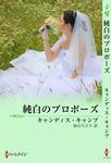 純白のプロポーズ-電子書籍