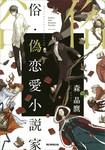 俗・偽恋愛小説家-電子書籍