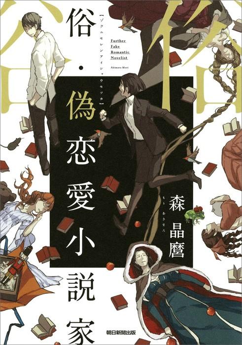 俗・偽恋愛小説家-電子書籍-拡大画像