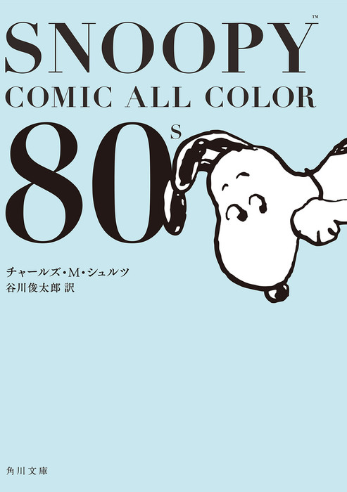 SNOOPY COMIC  ALL COLOR 80's-電子書籍-拡大画像