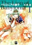 バビロニアの獅子(1)-電子書籍
