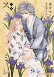 小説 スミカスミレ-電子書籍