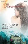 プリンスの誘惑-電子書籍