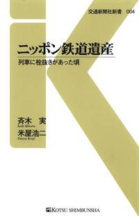 ニッポン鉄道遺産-電子書籍