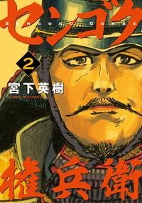 センゴク権兵衛(2)-電子書籍