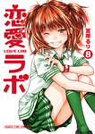 恋愛ラボ 8巻-電子書籍