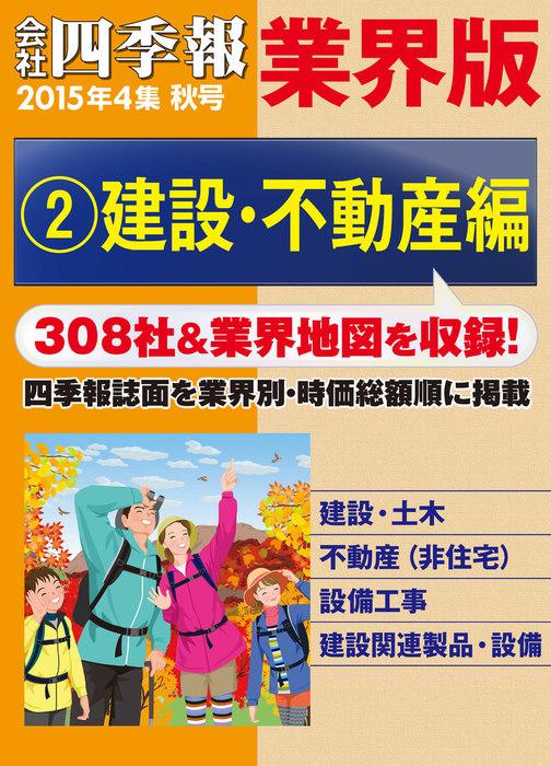 会社四季報 業界版【2】建設・不動産編 (15年秋号)-電子書籍-拡大画像